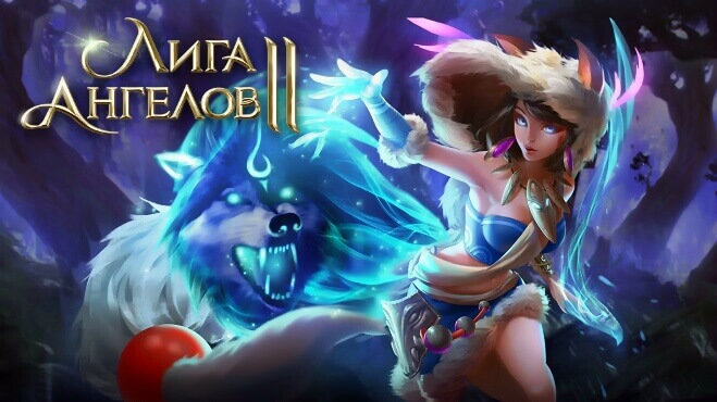 League of Angels 2 на русском языке