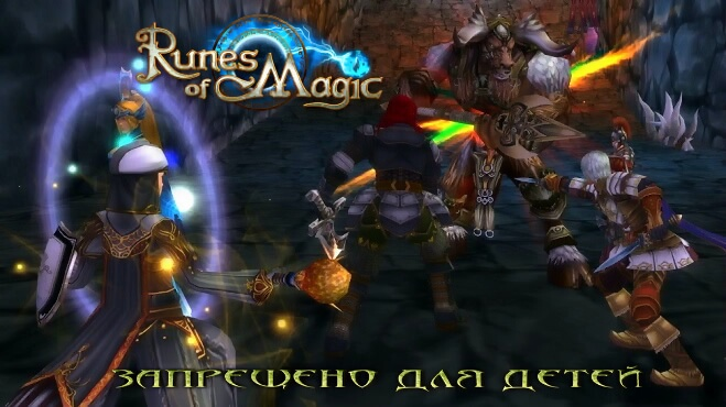 Скачать Runes of Magic на русском